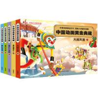 中国动画黄金典藏(套装共5册)