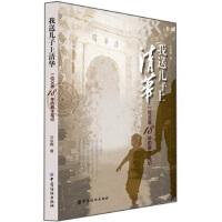 【二手正版9成新】我送儿子上清华:一位父亲18年的教子笔记,兰永辉,张永俊,中国纺织出版社,9787506481366