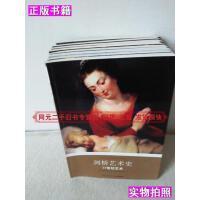 【二手9成新】剑桥艺术史(全八册)罗萨.伍德福德著译林出版社