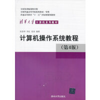 计算机操作系统教程(第4版)(清华大学计算机系列教材)