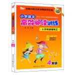 2014小学语文高效阅读训练4年级