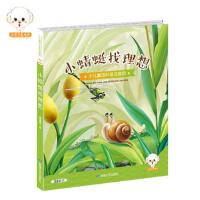 小豆子彩书坊・少儿童话科普注音版--小蜻蜓找理想(彩图版) 吕金华 9787546811925