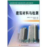 建筑材料与检测 黄河水利出版社