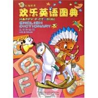 虹猫蓝兔欢乐英语图典:生命和自然