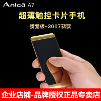 2017新款Anica 艾尼卡a7超薄金属卡片袖珍个性时尚迷你镜面小手机