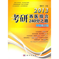2013考研西医综合240分之路――冲刺高分篇