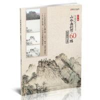 山水画创作60练:技法解析与实例