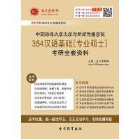 [考研全套]2019年中国海洋大学文学与新闻传播学院354汉语基础[专业硕士]考研全套资料 电子书 送手机版网页版XJ