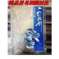 【二手旧书9成新】 温瑞安武侠小说全集--一怒拔剑