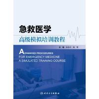 急救医学高级模拟培训教程