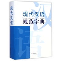 现代汉语词典系列・现代汉语规范字典