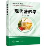 现代营养学(陈辉)
