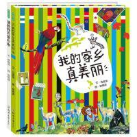 """我的家乡真美丽+青岛我家乡来《城南旧事》作者林海音作家马景贤""""绘本阿公""""郑明进联手著五大洲21个国家的美丽景色和人文风"""