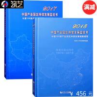 套装:2018+2017 中国产业园区持续发展蓝皮书 中国100强产业园区持续发展指数报告书籍