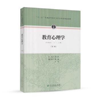 """""""十二五""""普通高等教育本科国家级规划教材·教育心理学(第三版)"""