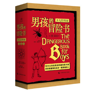 男孩的冒险书(少儿绘图版,全三册)