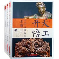 天工开悟 中国古建装饰 木雕123册 中式古建筑木雕指南 制作技法 技艺 选材 工艺流程 建筑设计书
