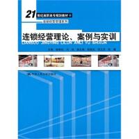 连锁经营理论、案例与实训 杨春旺 等 9787300128023 中国人民大学出版社教材系列