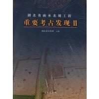 湖北省南水北调工程重要考古发现(Ⅱ)