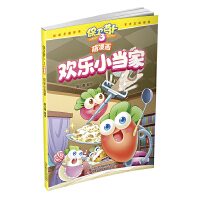 保卫萝卜3萌漫画・欢乐小当家