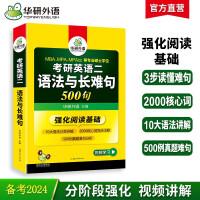 【自营】2022考研英语二语法与长难句 500句 备考MBA MPA MPAcc可搭华研外语考研二历年真题阅读完型词汇写