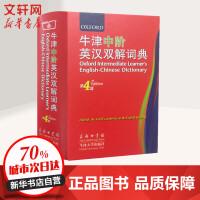 牛津中阶英汉双解词典(第4版) 商务印书馆