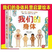 我们的身体 儿童3d立体书全套 揭秘我的身体秘密绘本 乐乐趣科普翻翻图书 3-6岁幼儿启蒙早教故事书籍10-12周岁人