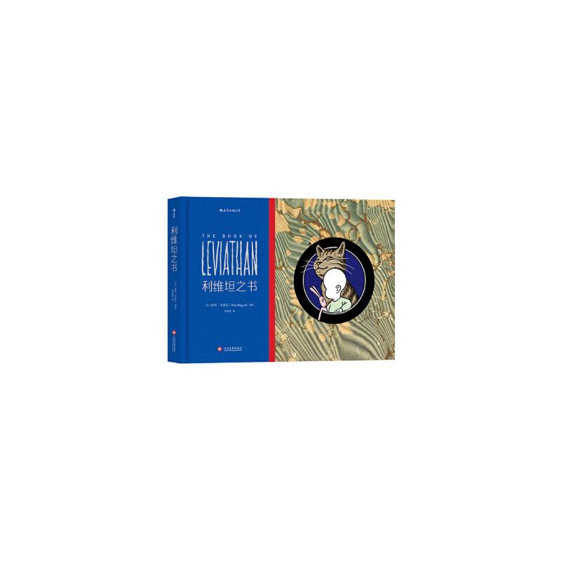 【新书店正版】利维坦之书:The book of Leviathan[美]彼得·布雷瓦 (Peter Blegvad)     者 李林莹  后文化发展出版社9787514218763 保证正版书,新书店购书无忧有保障!