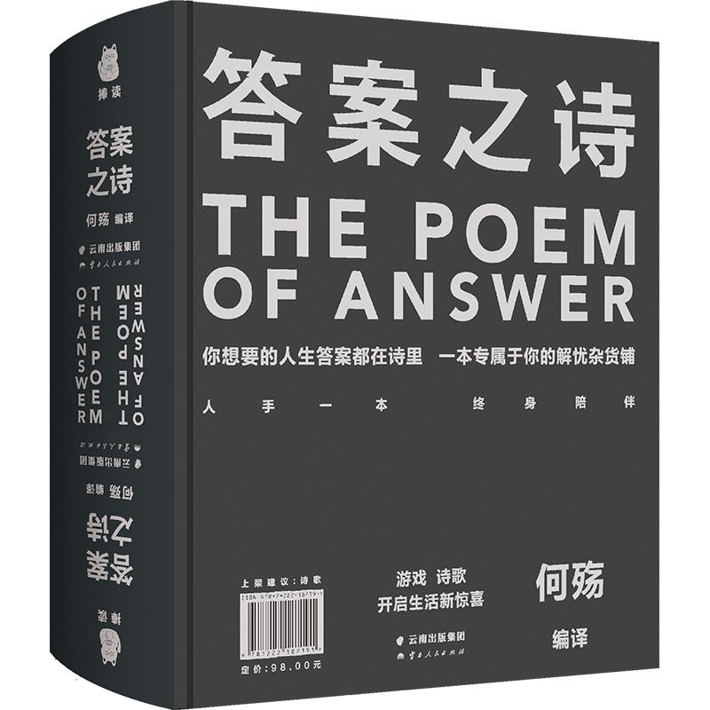 答案之诗(你想要的人生答案都在这本书里,一本专属于你的解忧杂货铺。)