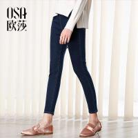 OSA欧莎2017秋装新款女装简约弹力修身显瘦牛仔打底裤C55006
