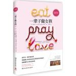 正版 一辈子做女孩--畅销书《eat pray love》中文简体版,美国前国务卿