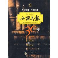 小说月报30年(卷三)1990-1994
