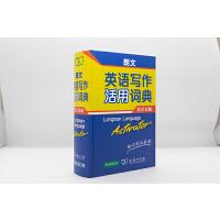 朗文英语写作活用词典(英汉双解)