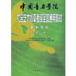 中国音乐学院社会艺术水平考级全国通用教材 基本乐科(一级、二级)