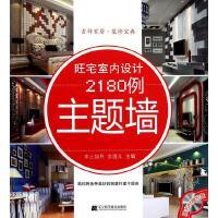旺宅室内设计2180例・主题墙 辽宁科学技术出版社