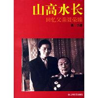 【二手书9成新】山高水长:回忆父亲聂荣臻,聂力,上海文艺出版社