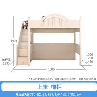 20190402170435828韩式白色田园实木床书桌衣柜双层床高低床