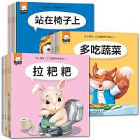 幼儿情商行为管理绘本全30册幼儿园0-3-6周岁早教认知启蒙书儿童认知亲子睡前必读故事书