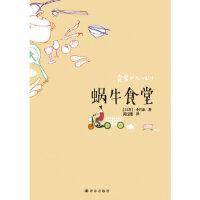 【新书店正版】蜗牛食堂(日)小川糸,陈宝莲译林出版社9787544728584