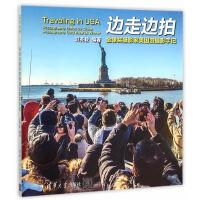 边走边拍――金像奖摄影家美国游摄影手记