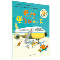 聪明豆绘本第15辑:考拉坐飞机的一天