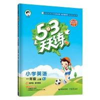 53天天练 小学英语 一年级上册 BJ 北京版 2021秋季 含测评卷 参考答案