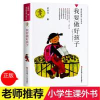 【现货】新修订 我要做好孩子 黄蓓佳倾情小说系列 我要做个好孩子 小学生课外必读江苏少年儿童出版社