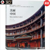 美丽中国 特色小镇规划与设计 生态旅游 历史文化 农旅 产业 康养小镇规划与建筑设计书籍