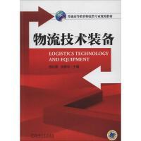 物流技术装备 机械工业出版社