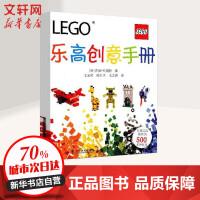 乐高创意手册:The LEGO Ideas Book (英)莎丽・拉斯特 编;毛光明,陈红杰,毛之琪 译