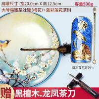 茶叶罐陶瓷礼盒陶瓷茶叶盒中国风复古普洱茶盒茶饼收纳盒罐大中小号密封茶罐包装