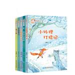 暖心童话系列 共5册