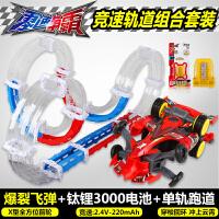 奥迪双钻四驱车 零速争霸超次元四驱车 拼装模块组装玩具 竞速系列 爆裂飞弹 速度型 电池轨道套装
