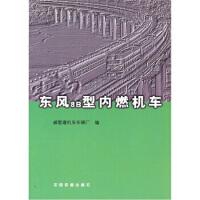 东风8B型内燃机车 戚墅堰机车车辆厂 中国铁道出版社9787113035044